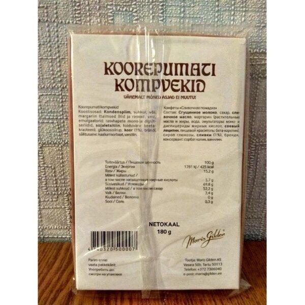 Сливочные конфеты 180 г ЭСТОНИЯ